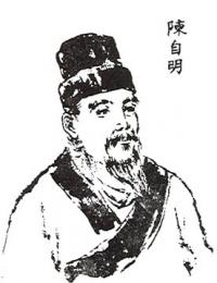 4-8_陈自明