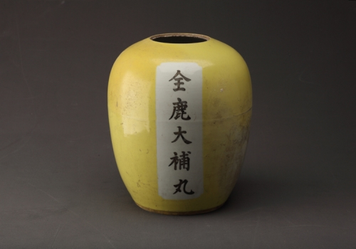 "D16-006_""全鹿大補丸""黄釉大罐_民国"
