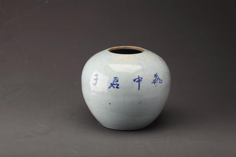 "D16-005_""药中君子""大罐_民国"