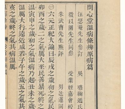 6-8-1_温病条辨六卷