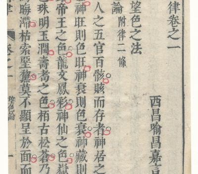 6-7_医门法律六卷
