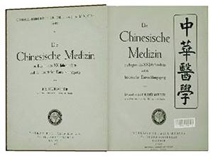 11《中华医学》(德)
