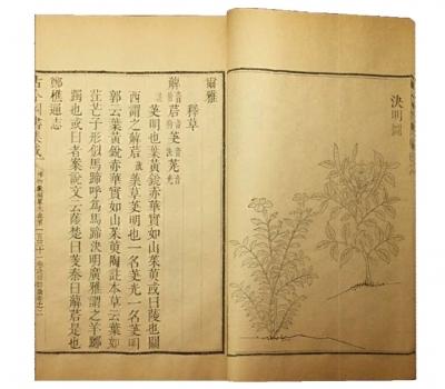 6-5-4_钦定古今图书集成一万卷目录四十卷