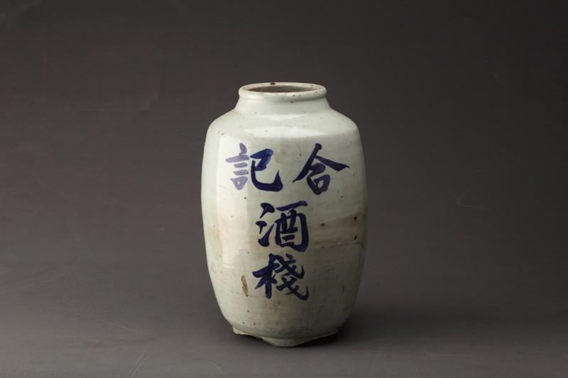 "D15-015_""合记酒栈""青花大罐_清代"