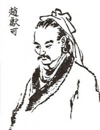 6-9_赵献可