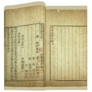1-10-1_仲景全书二十六卷