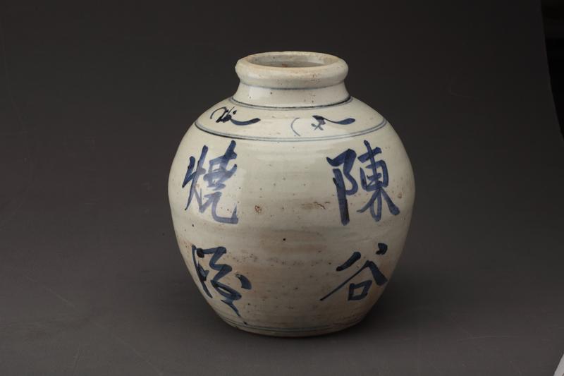 """D14-003_青花""""陈谷烧酒""""大壶_明代"""
