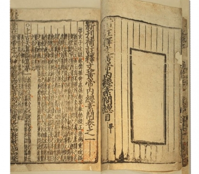 1-7-1_新刊补注释文黄帝内经素问十二卷