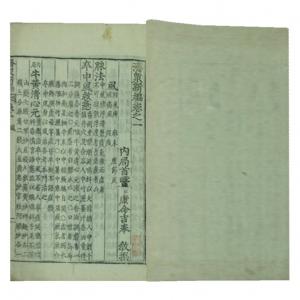 7-6_济众新编八卷(朝鲜)