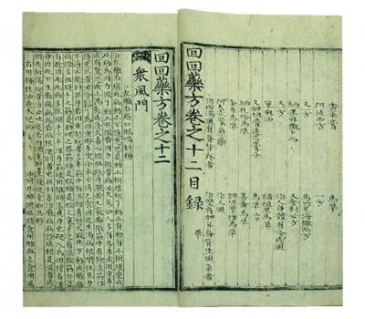 5-8_回回药方三十六卷