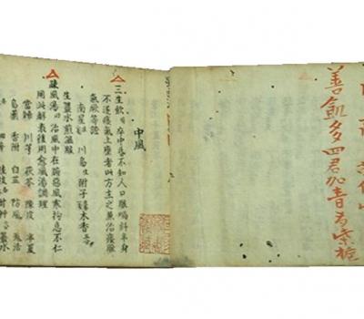 7-3_重订古今方汇八卷(日)