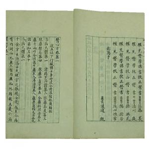 7-2_医心方(日)