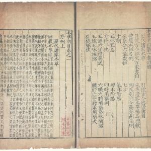 6-2-1_本草纲目五十二卷图二卷