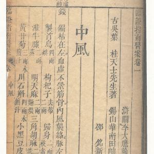 6-15_临证指南医卷十卷