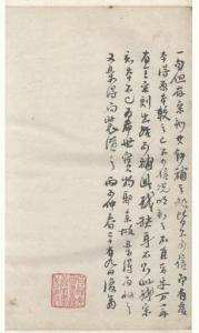 4-14-2_医说十卷