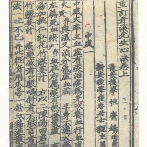 5-5-2_重订丹溪先生心法三卷