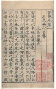 4-14-1_医说十卷