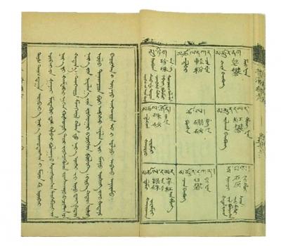 6-19_普济杂方 蒙古文