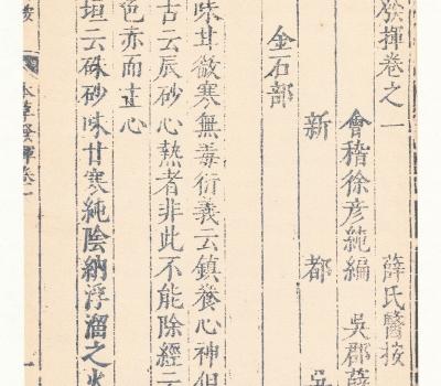 6-13_薛氏医案二十四种一百七卷