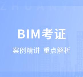 BIM考证