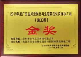 (2019广东优良样板)龙岩党校金奖