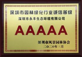 深圳市园林绿化行业诚信等级5A级