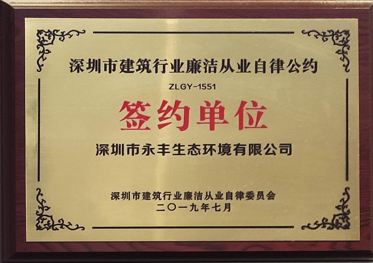 深圳市建筑行业廉洁从业自律公约签约单位(2)