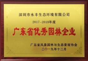 2017-2018广东省优秀园林企业