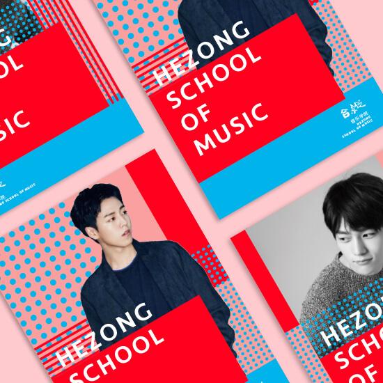 合纵音乐学院