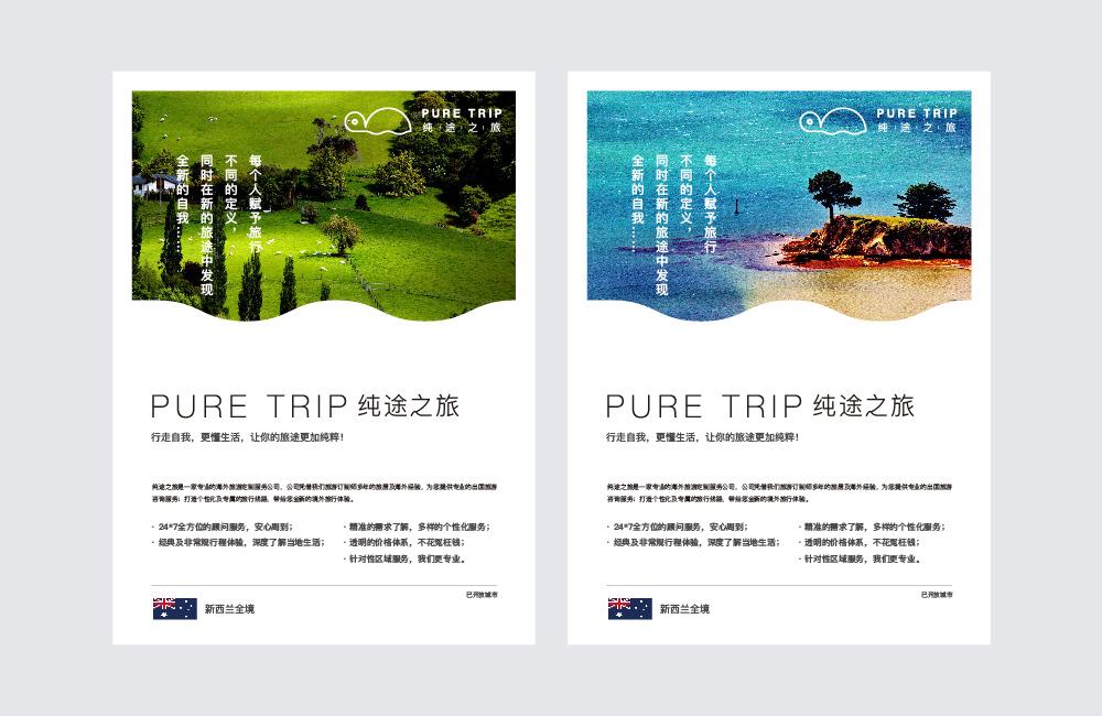 纯途之旅网站-04