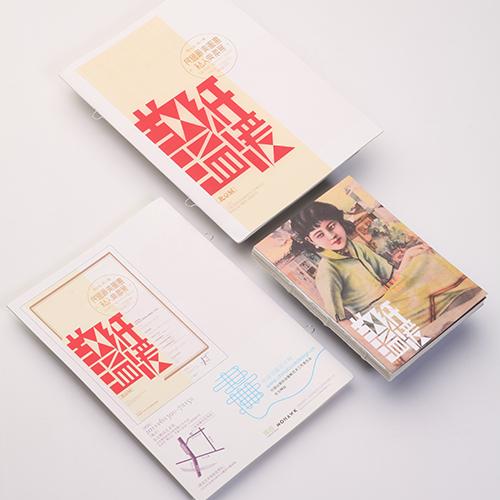 明国最美图书私人典藏展