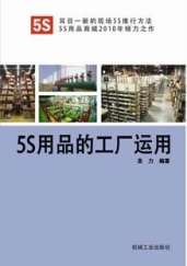 5S用品应用(节选)
