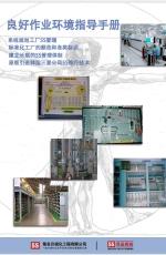 良好作用环境指导手册