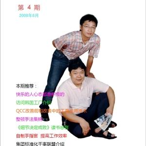 改善杂志4