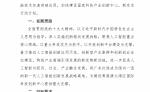 101009434773_0广东省新一代人工智能创新发展行动计划2018~2020年_1