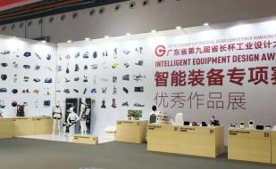 """""""省长杯""""工业设计大赛智能装备专项赛优秀作品展现场2"""