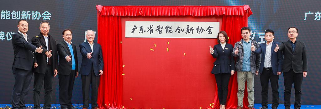 广东省智能创新协会揭牌仪式在广州举行
