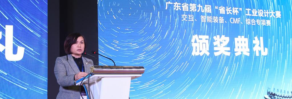 """第九屆""""省長杯""""工業設計大賽智能裝備專項賽頒獎典禮在廣州舉行"""