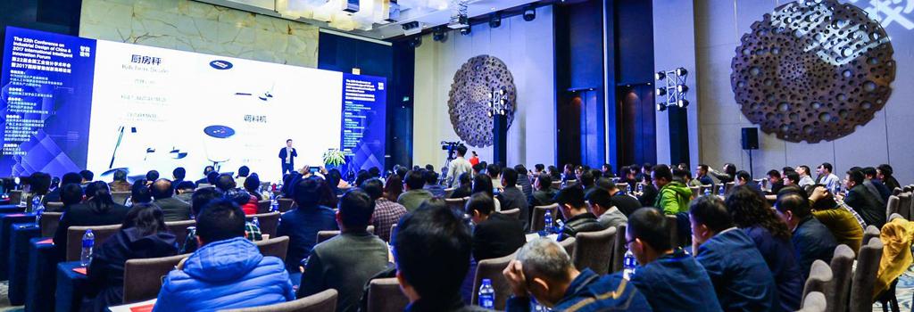 2017國際智能創新高峰論壇在廣州市隆重召開