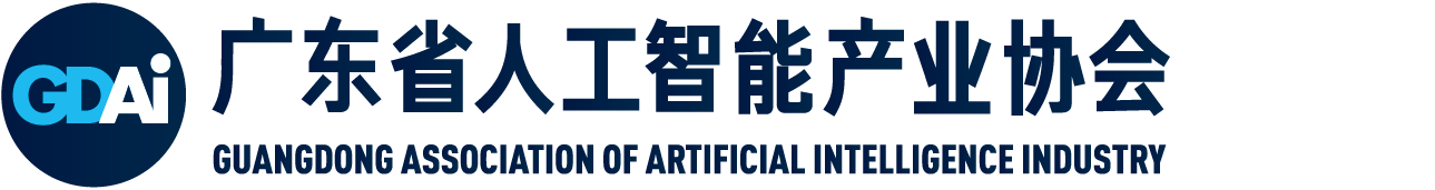 广东省人工智能产业协会 – 致力于促进人工智能创新应用造福社会