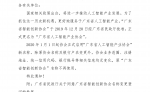 20001关于协会名称正式变更的通知_00