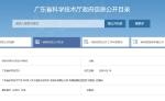 广东省科技厅关于印发强化科技攻关
