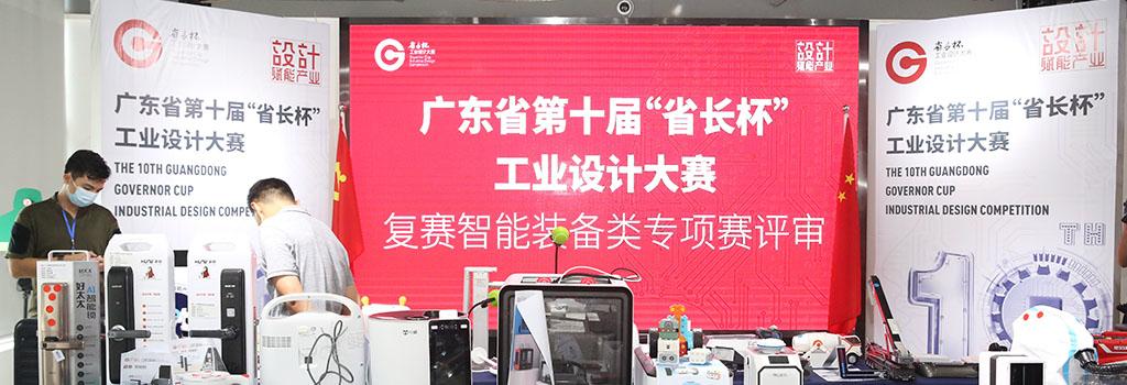 """广东省第十届""""省长杯""""工业设计大赛复赛智能装备类专项赛评审活动在广州顺利举行"""