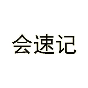 广州欧锋科技有限公司