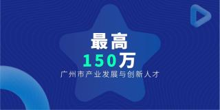 廣州產業發展