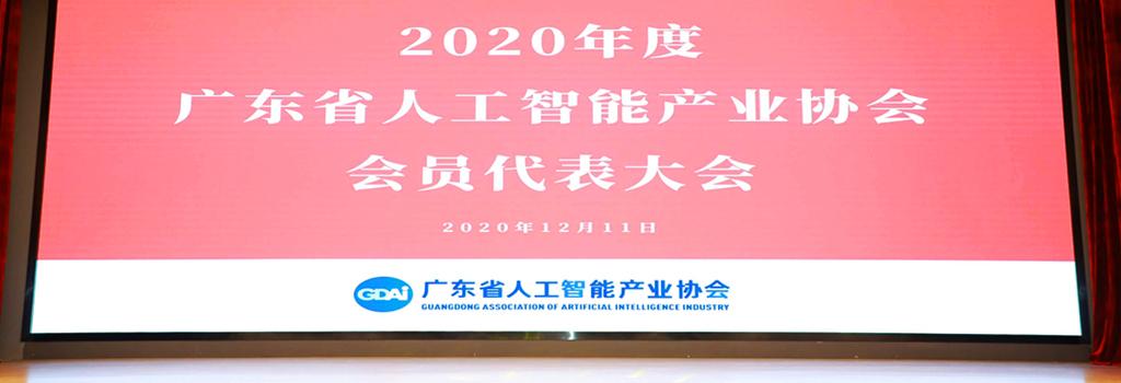 廣東省人工智能產業協會會員代表大會在廣州成功召開