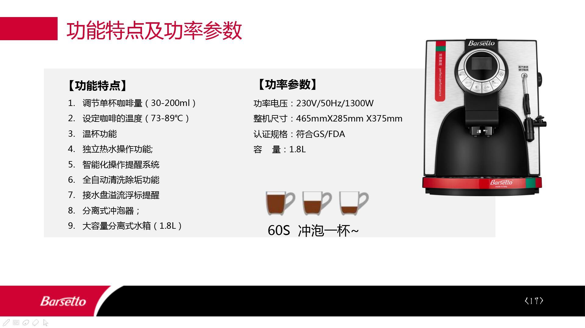 Barsetto 咖啡机方案 (17)