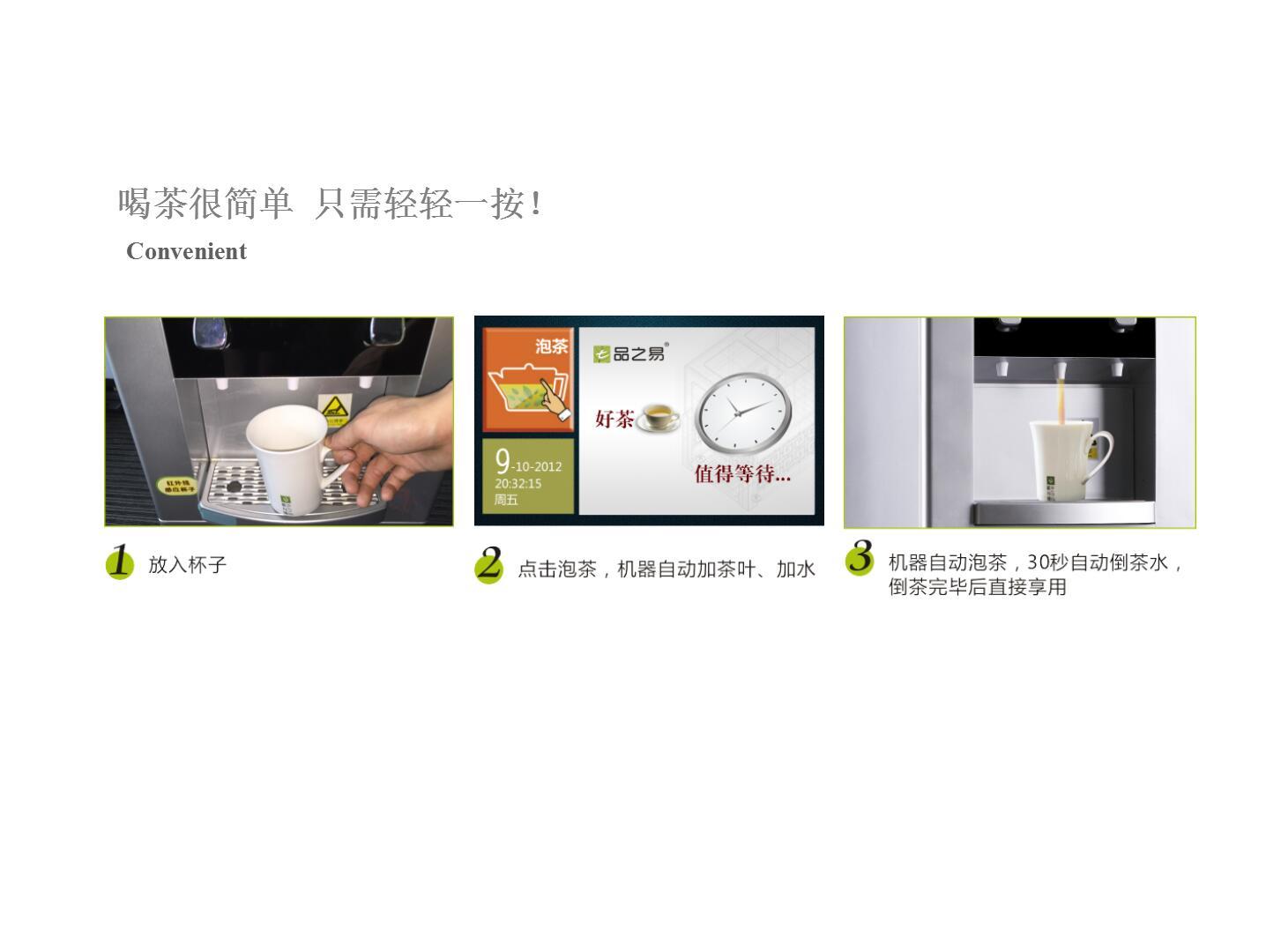 茶饮机方案 (9)