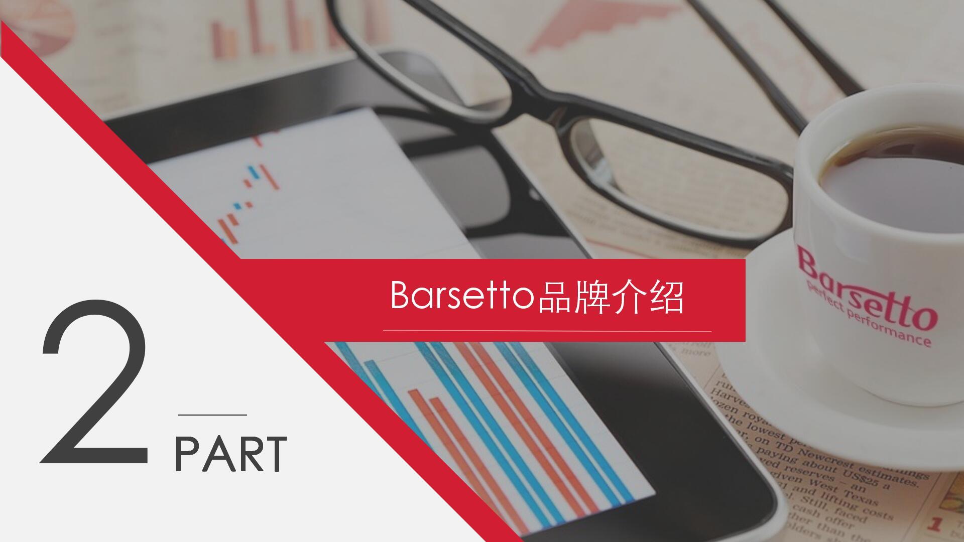 Barsetto 咖啡机方案 (6)