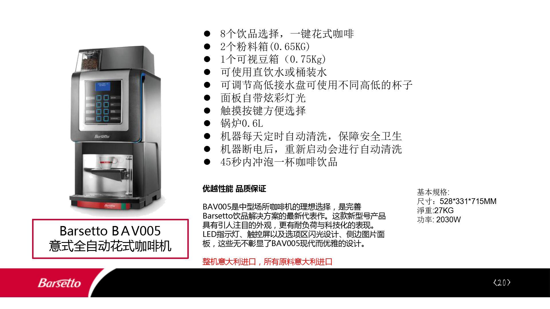 Barsetto 咖啡机方案 (20)